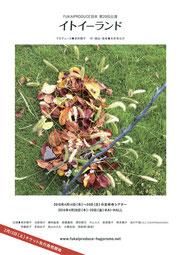 2016.4.14-29 吉祥寺シアター / 伊丹 AI HALL