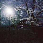 2017.6.8-18 東京芸術劇場シアターイースト