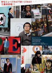 2015.5.5-6 三重県文化会館 小ホール