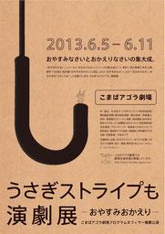 2013.6.5-6.11 こまばアゴラ劇場