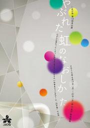 2015.6.17-21 下北沢 駅前劇場