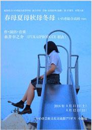 2018.8.11-12 いわき芸術文化交流館アリオス 小劇場