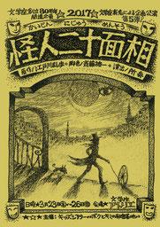2017.3.23-26 文学座アトリエ