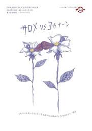 2013.2.1-11 東京芸術劇場 シアターイースト