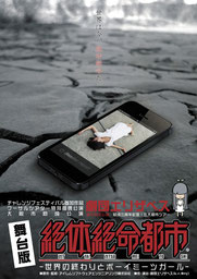 2013.1.3-21 名古屋G/Pit / 八幡山ワーサルシアター / 大阪in→dependent theatre 1st