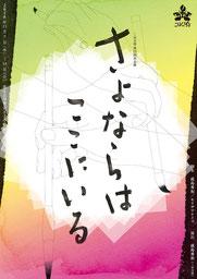 2018.11.7-18 王子小劇場