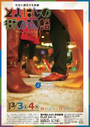 2018.3.3-4 穂の国とよはし芸術劇場PLAT アートスペース