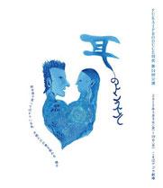 2012.3.9-19 こまばアゴラ劇場