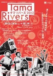 2012.10.12-14 二子玉川ライズガレリア