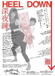 2012.9.5-6 こまばアゴラ劇場