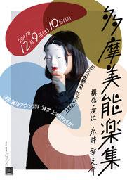 2017.12.9-10 多摩美術大学 上野毛キャンパス 演劇舞踊スタジオB