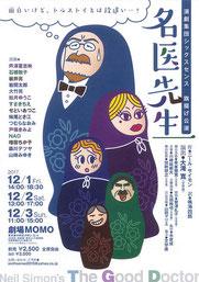 2017.12.1-3 中野 劇場MOMO