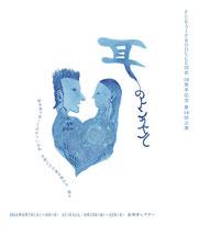 2014.6.7-22 伊丹AI HALL / 吉祥寺シアター