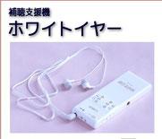 補聴支援器ホワイトイヤー画像