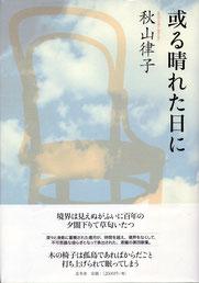 秋山律子歌集『或る晴れた日に』(2009年8月刊)