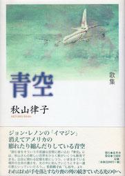 秋山律子歌集『青空』    (2002年11月刊)