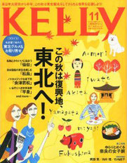 雑誌掲載kelly