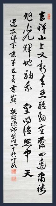 秦慧昭禅師・八十(東川寺所蔵)