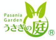 外構・造園のプロフェッショナル うさぎの庭 パサニアガーデン