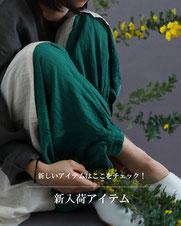ヂェン先生の日常着 新入荷アイテム ジェン 台湾