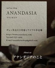 about us アナンダジアのこと アジアってすばらしい ANANDASIA
