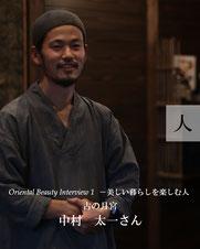 人 オリエンタルビューティー インタビュー 美しい暮らしを楽しむ人 アジア 丁寧な暮らし