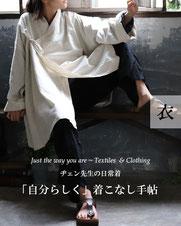 ヂェン先生の日常着 「自分らしく着こなし手帖」 cheng huichung textile&clothing コーディネート ナチュラルコーデ アナンダジア コラム