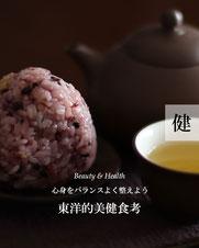 心身をバランスよく整えよう 東洋的美健食考 玄米 オーガニック 素食 茶