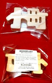 木工品 『小町』
