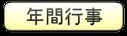太田南保育園年間行事