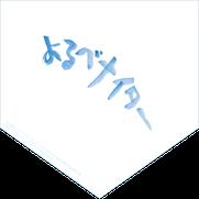 2014.10.30-11.2 青山円形劇場