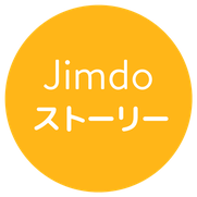 Jimdoストーリー