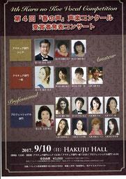 第4回「春の声」声楽コンクール受賞者発表コンサート