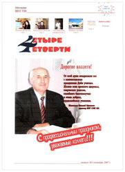 Первый номер газеты октябрь 2007