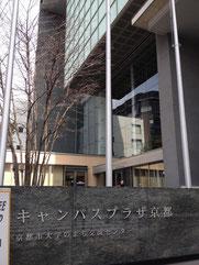 (京都キャンパスプラザにて)