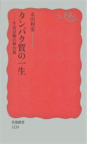 著者:永田和宏