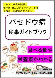 「バセドウ病食事ガイドブック」改定第3版発行のお知らせ