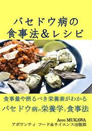 「バセドウ病の食事法&レシピ」改定第5版発行のお知らせ