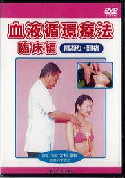 血液循環療法臨床編 肩凝り・頭痛