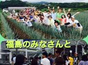 「ハートサークル」の福島での活動(人文学部)