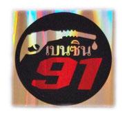 ガソリン & バイオエタノール   Sサイズ ステッカー ガソリン 給油 キャップ 車(くるま)、バイク  【91&95 / E20 Bioethanol  sticker】  / タイ雑貨 アジアン ステッカー シール デカール タイ旅行 お土産(おみやげ)