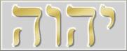 Jahweh in Hebreeuws