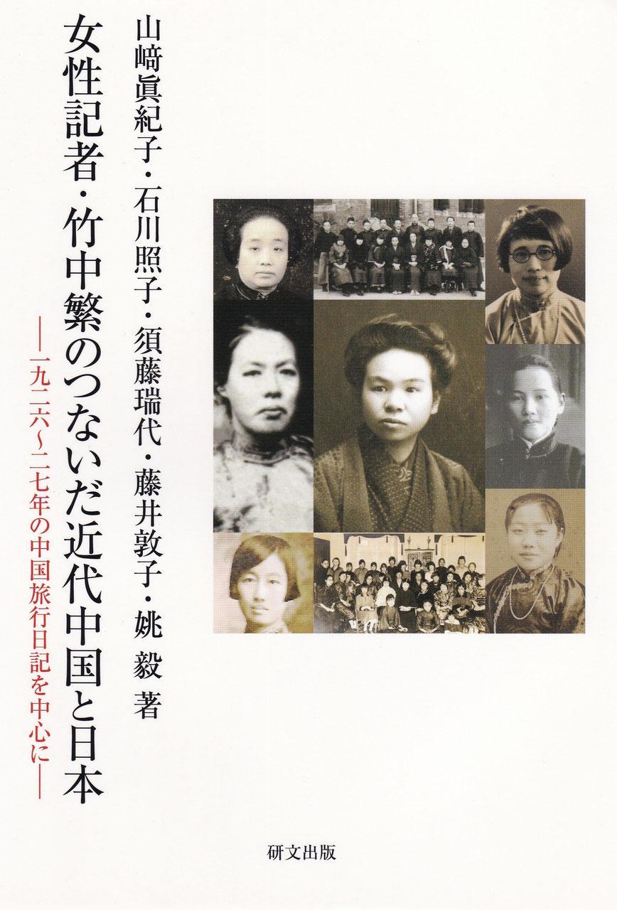 2005年の日本の女性史