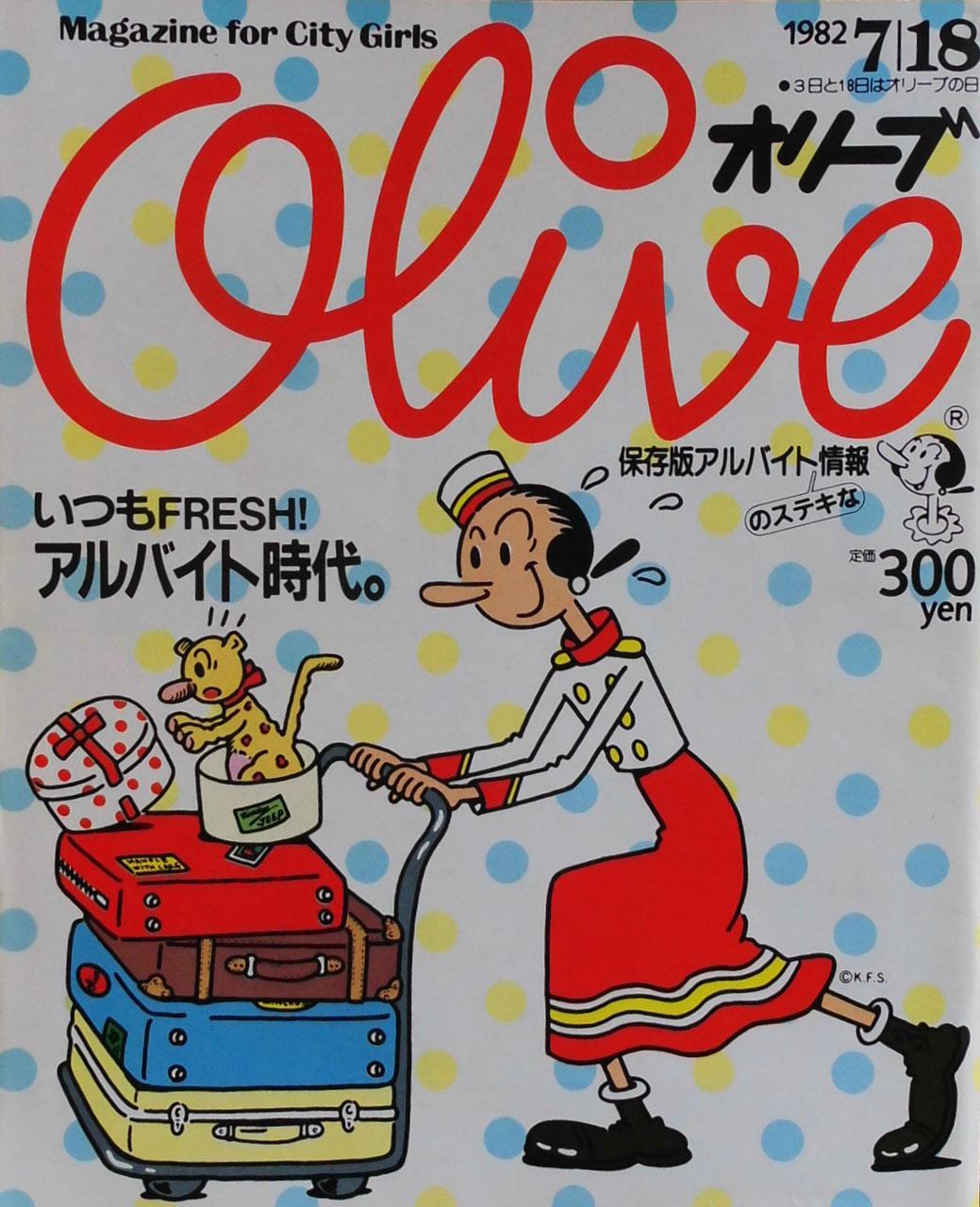 7788610fe43dd Olive 4 オリーブ Mgazine for City Girls 1982 7 18 いつもFresh!アルバイト