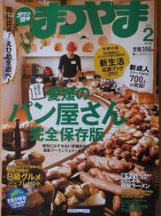 タウン情報まつやま2月号(2012)