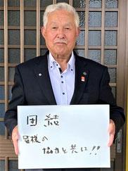 一関 真滝6民区 区長 木村清人さん