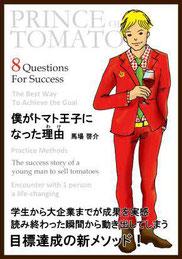 僕がトマト王子になった理由(馬場啓介)
