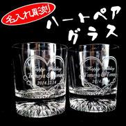 ハート柄ペアグラス   ¥4800