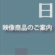 交通安全DVDなど映像商品を紹介
