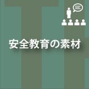 交通事故防止に活用できる安全スローガン、朝礼話題を掲載